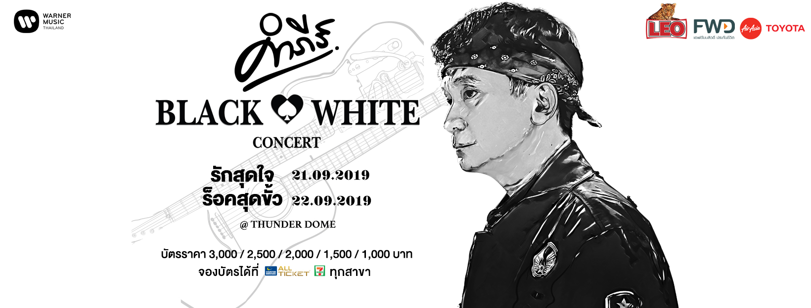 Black x White Concert Pu Pongsit Events This Weekend 21 22 September