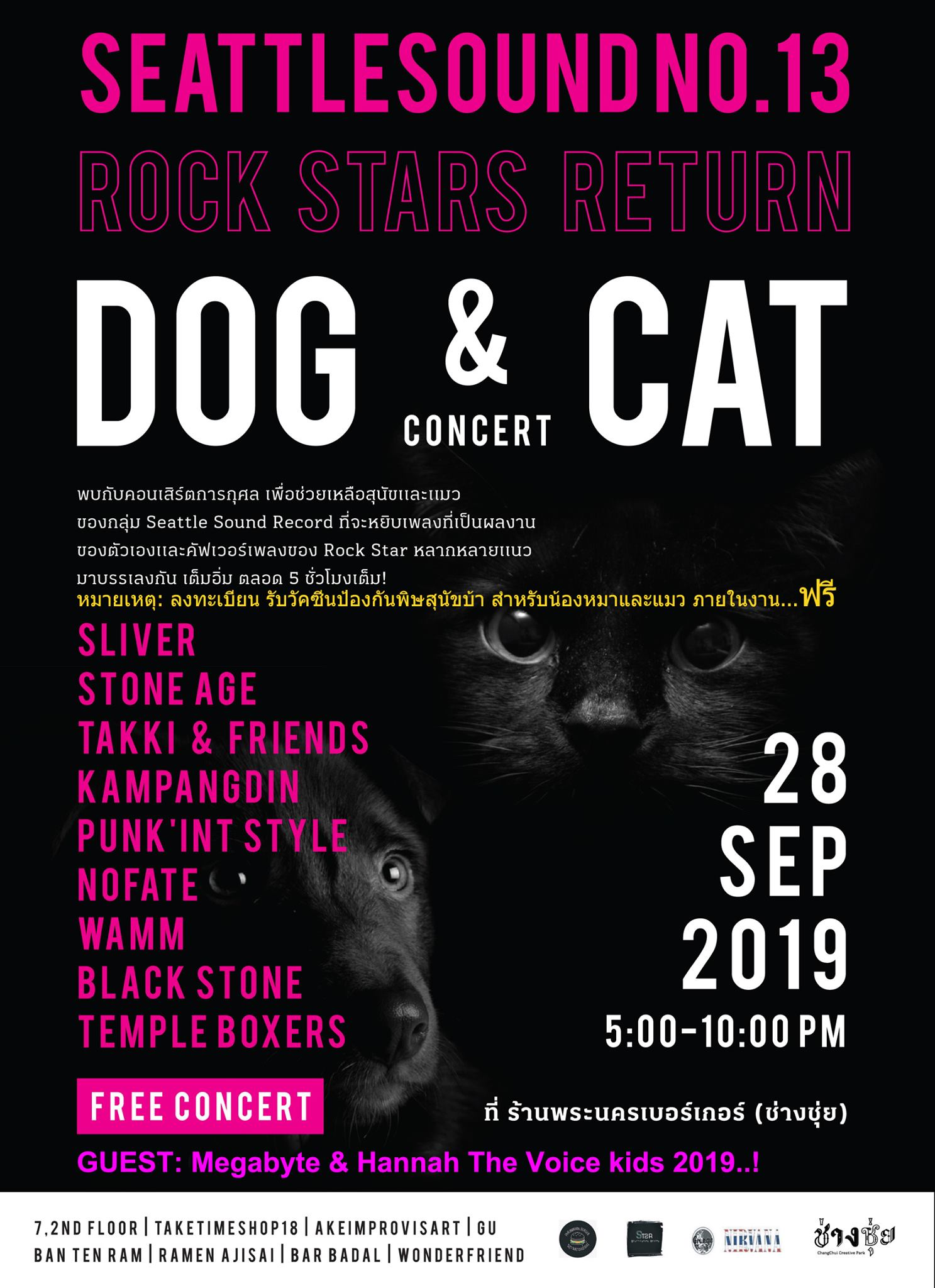 Dog & Cat ConcertRock Stars Return, Seattlesound Records, 28th September