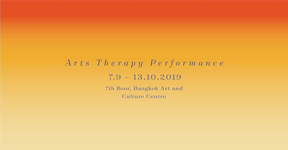 Arts Therapy Performance:การแสดงสดจำลองสภาวการณ์ในห้องศิลปะบำบัด