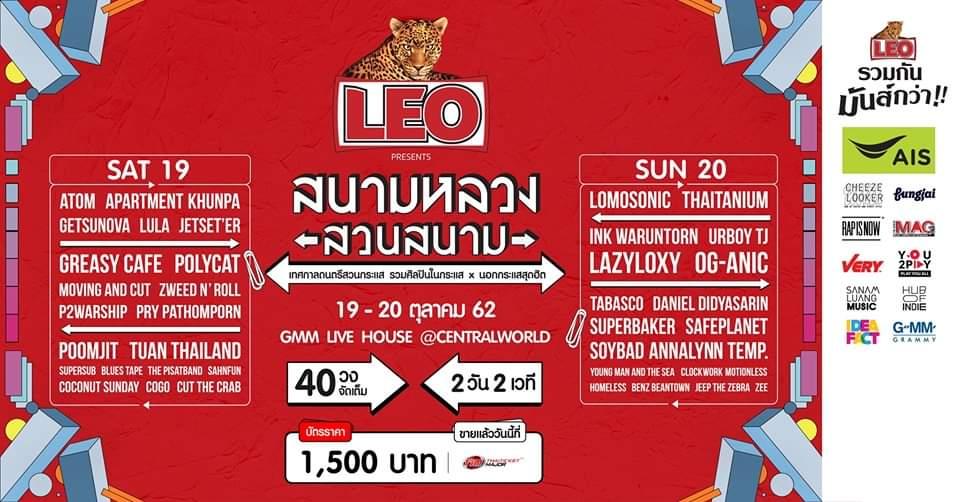 "Leo Presents ""สนามหลวงสวนสนาม"""