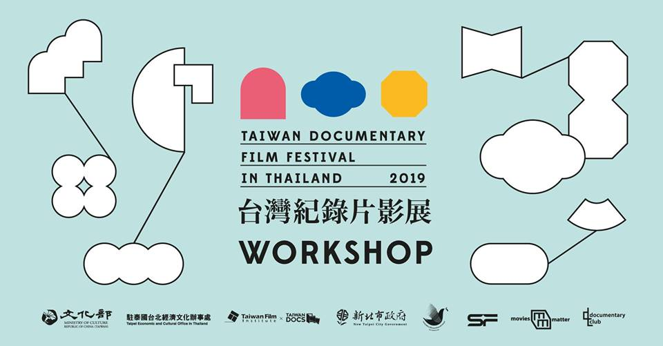 TDFF 2019 : Doc Workshop