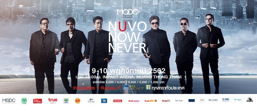 MQDC presents NUVO NOW OR NEVER